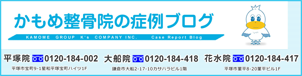 平塚市鎌倉市かもめ整骨院の症例ブログ
