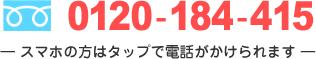 花水院フリーダイヤル0120-184-415