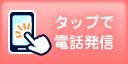 平塚院電話番号:0120-184-002