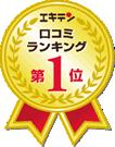 平塚市クチコミ1位