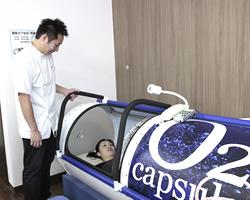かもめ整骨院の酸素カプセル