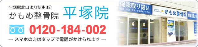 かもめ整骨院【平塚院】0120-184-002