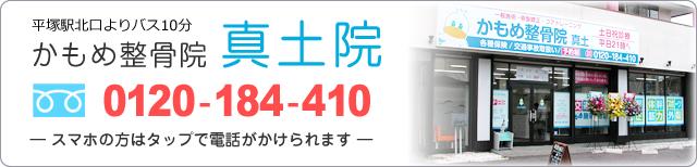 かもめ整骨院真土院0120-184-410