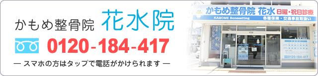 かもめ整骨院【花水院】0210-184-417