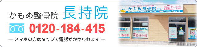 かもめ整骨院【長持院】0210-184-415