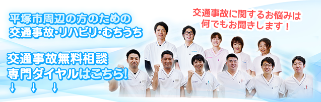 平塚市|交通事故・リハビリ・むちうち治療交通事故無料相談専門ダイヤルはこちら!