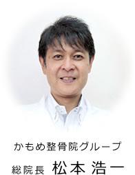 総院長 松本 浩一