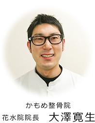 花水院院長 大澤寛生