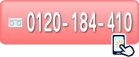 真土院フリーダイヤル0120-184-410