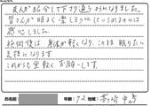 平塚市鎌倉市姿勢治療患者様のお声