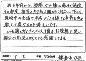 平塚市鎌倉市膝治療患者様の声