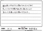 平塚市鎌倉市鍼治療患者様のお声