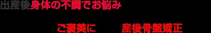 産後の身体の不調には平塚市・鎌倉市大船の産後骨盤矯正を是非おすすめします。
