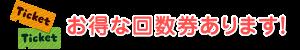 平塚市・鎌倉市大船のかもめ整骨院グループはオトクな回数券もご用意しています。